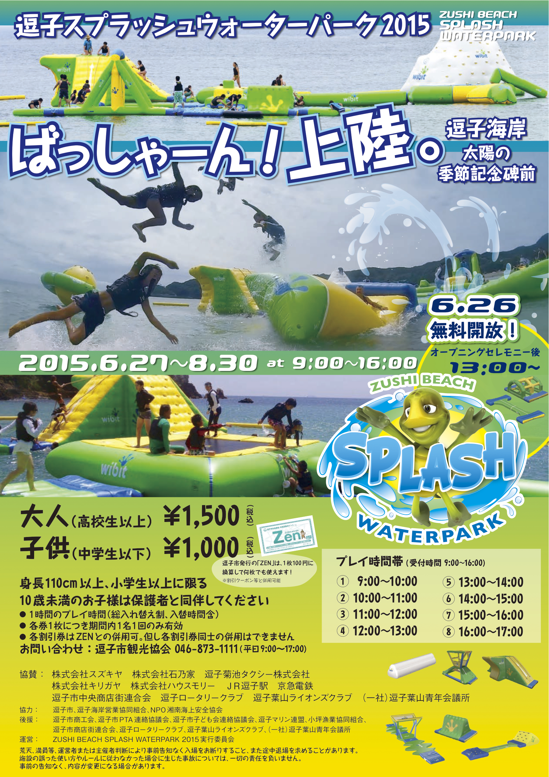 A3_A2poster_zushi_splash_0610 copy